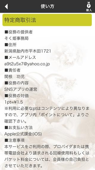 姫トークの運営者情報(特定商取引法に基づく表記)