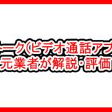 姫トーク(ビデオ通話アプリ)の評価サムネイル