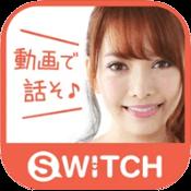 SWITCH(スイッチ/ビデオ通話アプリ)を元業者が解説・評価