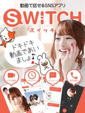 SWITCH(スイッチ)のios版アプリ スクリーンショット1