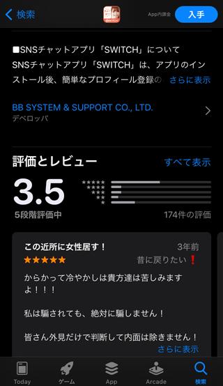 SWITCH(スイッチ)のApp Store内評価