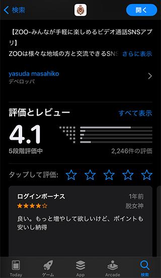 ビデオ通話アプリzooのios版アプリ評価