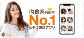 ビデオ通話アプリzooのios版アプリ スクリーンショット1