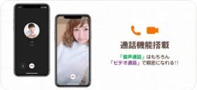 ビデオ通話アプリzooのios版アプリ スクリーンショット2