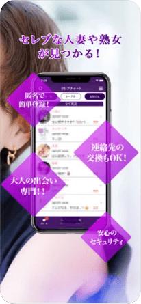 セレブチャットのiPhone版アプリ スクリーンショット2