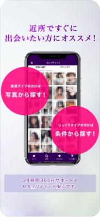 セレブチャットのiPhone版アプリ スクリーンショット3
