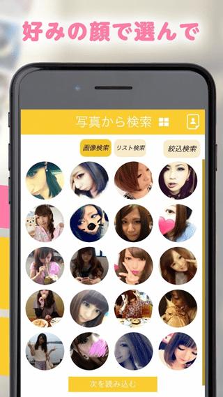 フェイスタップのandroid版アプリ スクリーンショット3