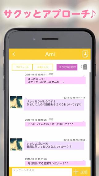 フェイスタップのandroid版アプリ スクリーンショット4