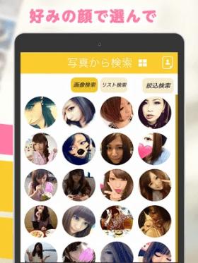フェイスタップのios版アプリ スクリーンショット3