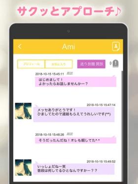 フェイスタップのios版アプリ スクリーンショット4