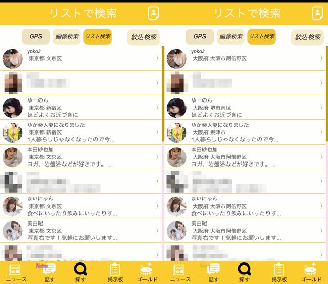 フェイスタップでユーザー検索したら東京と大阪に同じ女性(サクラ)がいた