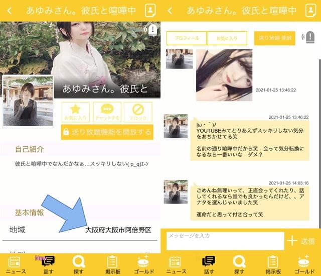 フェイスタップにて大阪に現れたサクラの「あゆみさん。彼氏と喧嘩中」