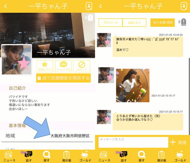 フェイスタップにて大阪に現れたサクラの「一平ちゃん子」