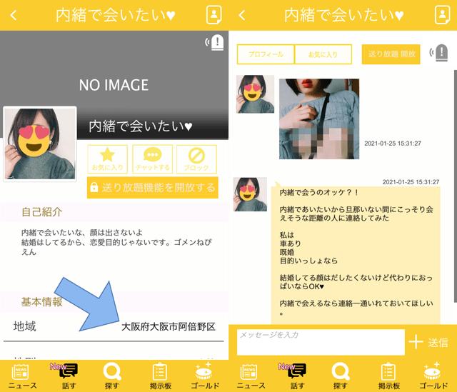 フェイスタップにて大阪に現れたサクラの「ナイショで会いたい」
