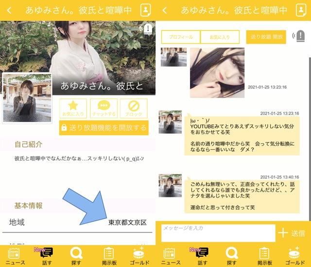 フェイスタップにて東京に現れたサクラの「あゆみさん。彼氏と喧嘩中」