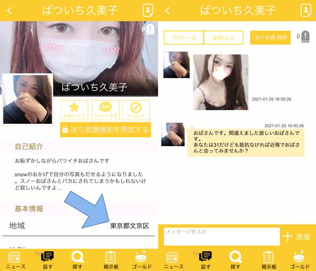 フェイスタップにて東京に現れたサクラの「ばついち久美子」