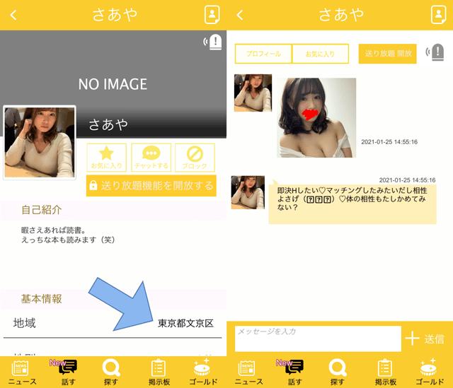 フェイスタップにて東京に現れたサクラの「さあや」