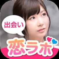 恋ラボのios版アプリ アイコン