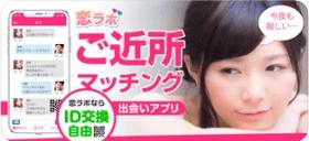 恋ラボのios版アプリ スクリーンショット1