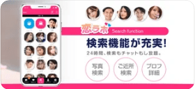 恋ラボのios版アプリ スクリーンショット2