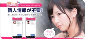 恋ラボのios版アプリ スクリーンショット3