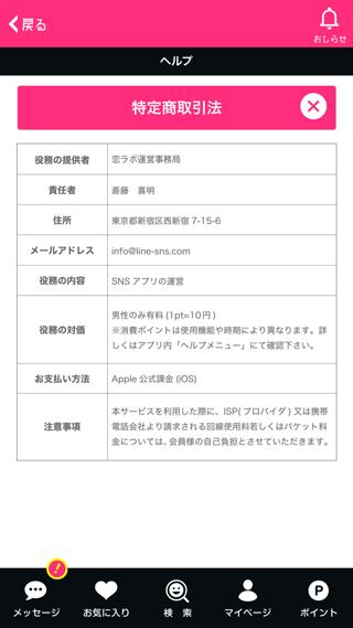 恋ラボの運営者情報(特定商取引法に基づく表記)