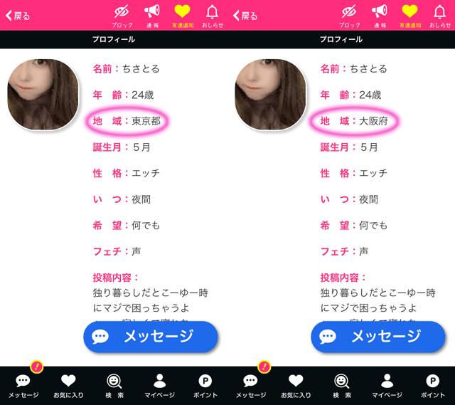 恋ラボでユーザー検索したら東京と大阪にいたサクラの「ちさとる」