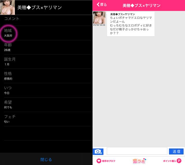 恋ラボにて大阪に現れたサクラの「美穂◆ブス×ヤリマン」