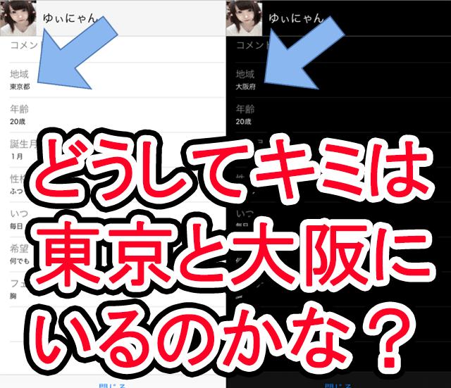 恋ラボのアプリ評価サムネイル