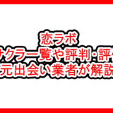 恋ラボ アプリの評価サムネイル