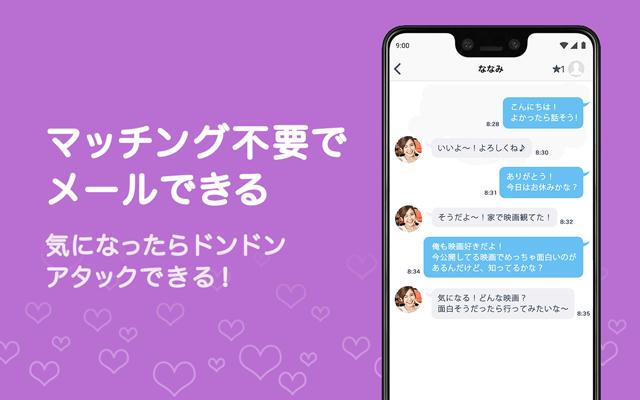 ラブカムのIOS版アプリ スクリーンショット4