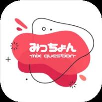 みっちょんのiPhone版アプリ アイコン