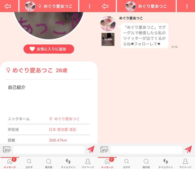 みっちょんにて大阪に現れたサクラの「めぐり愛あつこ」