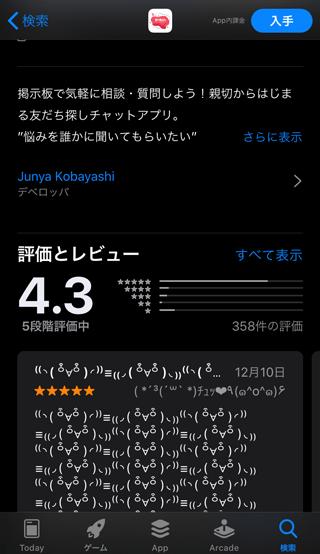 みっちょんのApp Store内評価