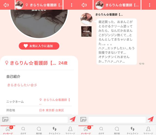 みっちょんにて東京に現れたサクラの「きらりん☆看護師」