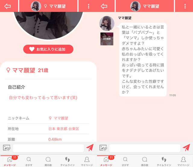 みっちょんにて東京に現れたサクラの「ママ願望」