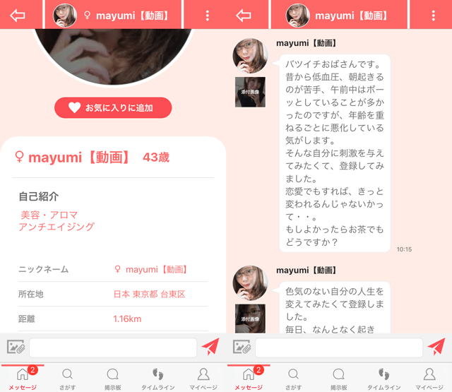 みっちょんにて東京に現れたサクラの「mayumi【動画】」