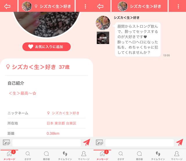 みっちょんにて東京に現れたサクラの「シズカ<生>好き」