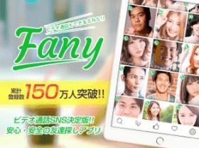 Fanyのios版アプリ スクリーンショット1
