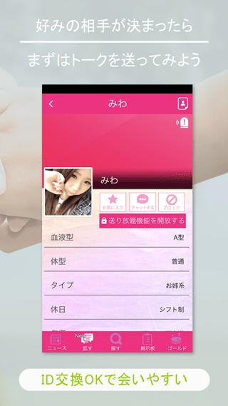 トークプラスのandroid版アプリ スクリーンショット3