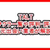 TALT アプリの評価サムネイル
