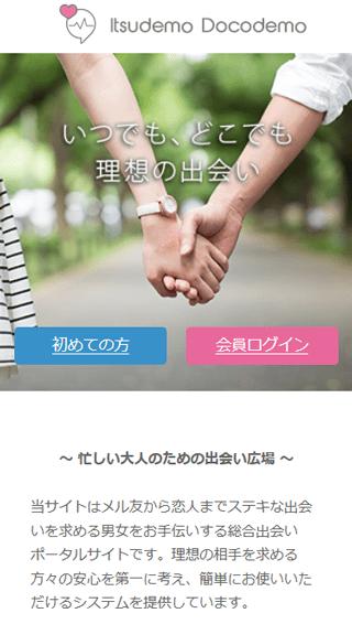 イツデモ☆ドコデモのスマホトップページ