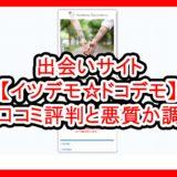 イツデモ☆ドコデモの評価サムネイル