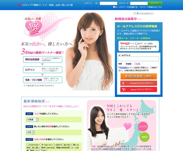 愛(aikatuz.jp)のPCトップページ