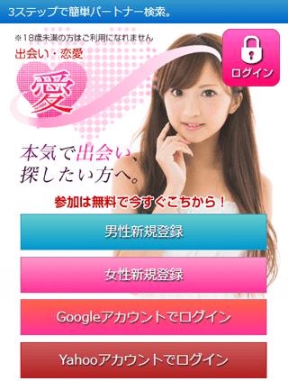 愛(aikatuz.jp)のスマホトップページ