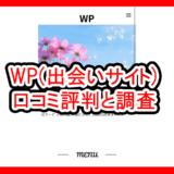 WP(出会いサイト)の口コミ評判と調査