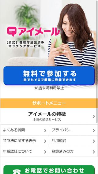 アイメールのスマートフォントップページ