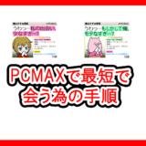 PCMAXで最短で会う為の手順