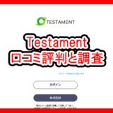 Testament(出会いサイト)の口コミ評判と調査